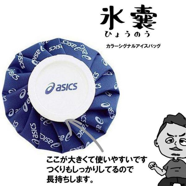 asics 【Mサイズ】アシックス 氷嚢 氷のう アイシングカラーシグナルアイスバッグ M【TJ2201】熱中症対策|ftk-2|04