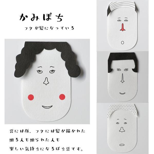 ぽち袋 【かみぽち】 カミプレ 日本製 ポチ袋 お祝い おこづかい ご祝儀袋 とうさん かあさん むすめ むすこ