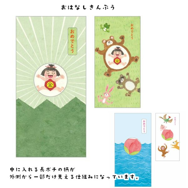 金封 おはなしきんぷう おめでとう 金太郎 桃太郎 おいわい 日本製 お祝袋 ご祝儀袋 御祝儀袋 入学祝 誕生日 お祝い  男の子 女の子 友達 新入学 むかしばなし