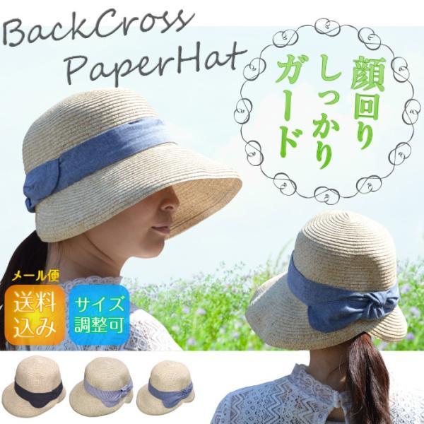 在庫限りバッククロスペーパーハットレディース帽子折りたたみsaleバッグインかごバッグインリーズナブル日焼け対策日焼け防止紫外線