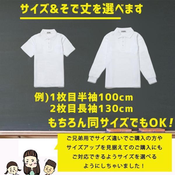 (会員なら更にお得) 半袖 長袖 サイズを選べるお買い得2枚セット ポロシャツ 白 小学生 小学生ポロシャツ 制服 通販 学生服 幼稚園 通園 通学 ftk-2 02