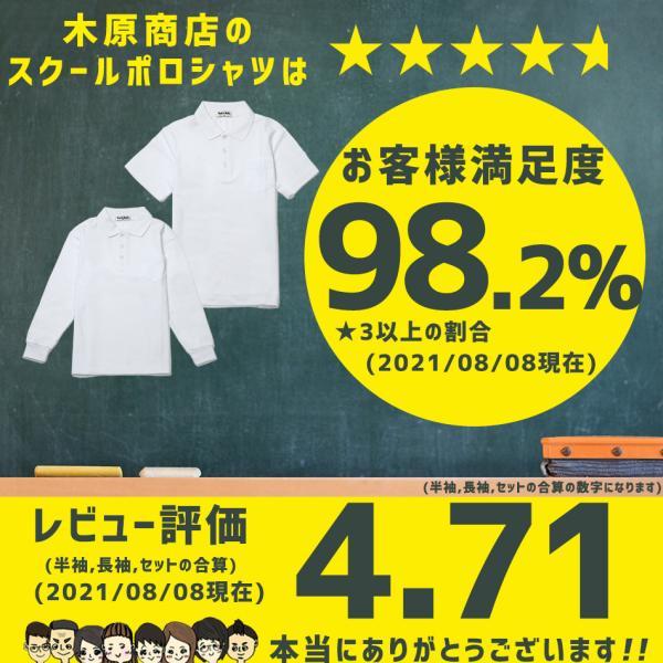 (会員なら更にお得) 半袖 長袖 サイズを選べるお買い得2枚セット ポロシャツ 白 小学生 小学生ポロシャツ 制服 通販 学生服 幼稚園 通園 通学 ftk-2 05