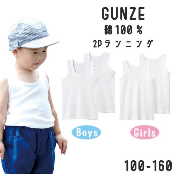 子供肌着 グンゼ タンクトップ ランニング 綿100% 下着 肌着 こども 男の子 女の子 二枚組 白 肌にやさしい 100 110 120 130 140 150 160 キッズ  ftk-2