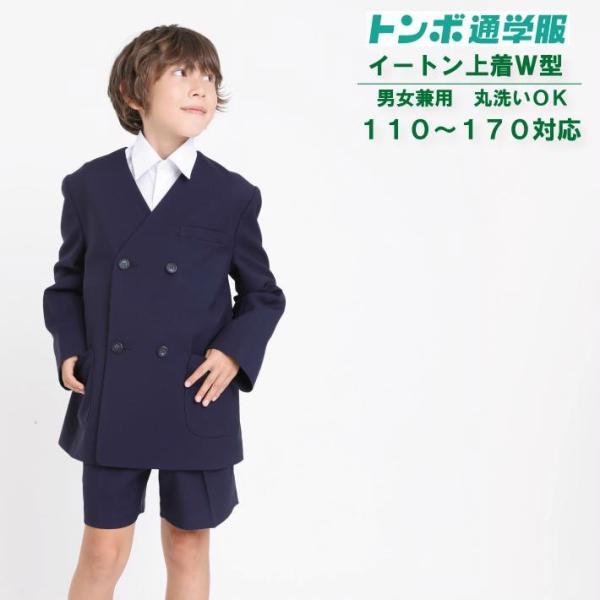 b02c71b99138c トンボ学生服 制服上着 小学生 制服 学校用 小学生 ジャケット 上着 小学校 ブレザー ...