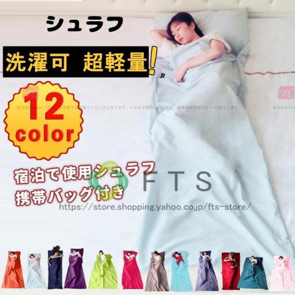 シュラフインナーシュラフインナーシーツ寝袋封筒型超軽量コットントラベルシーツ洗濯 携帯バッグ付き