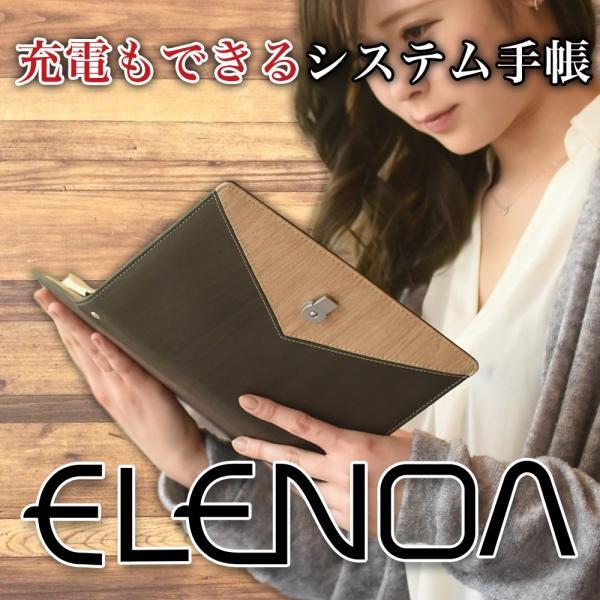 充電できるシステム手帳ELENOA(エレノア)Ver.1.0/モバイルバッテリー(10000mAh)・USBメモリー(8GB)内蔵・バインダー・A5リフィル [ブラウン]|fttrade-store
