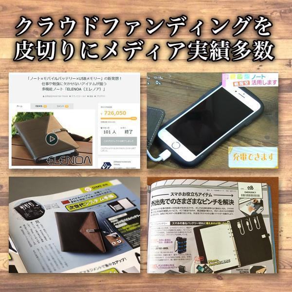 充電できるシステム手帳ELENOA(エレノア)Ver.1.0/モバイルバッテリー(10000mAh)・USBメモリー(8GB)内蔵・バインダー・A5リフィル [ブラウン]|fttrade-store|06