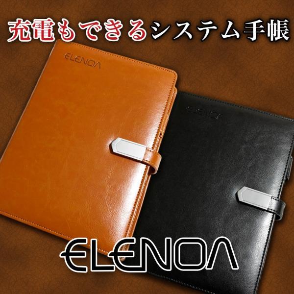 充電できるシステム手帳ELENOA(エレノア)Ver.2.0/モバイルバッテリー(8000mAh)・USBメモリー(32GB) 内蔵/ワイヤレス充電可 (ブラウン)|fttrade-store