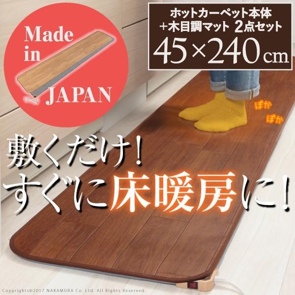 木目調ホットキッチンマット 〔コージー〕 45x240cm 本体+カバー