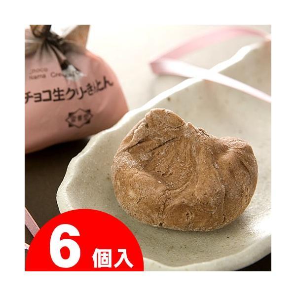 チョコ生クリーきんとんセット6個入 (簡易箱)