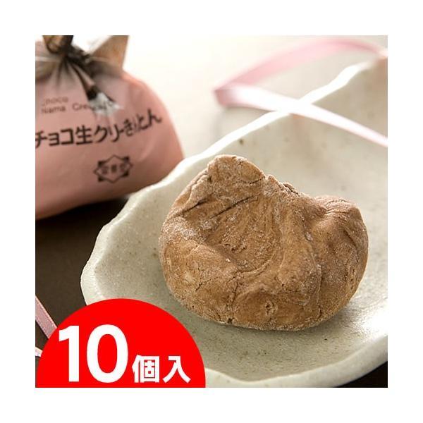 チョコ生クリーきんとんセット10個入 (簡易箱)