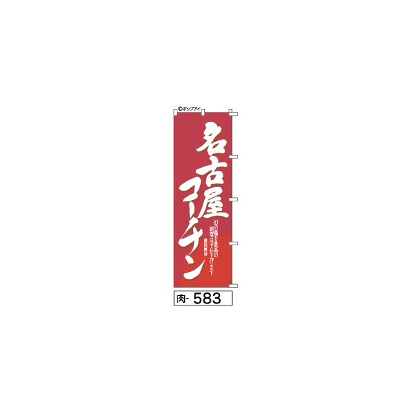 名古屋コーチン  のぼり旗