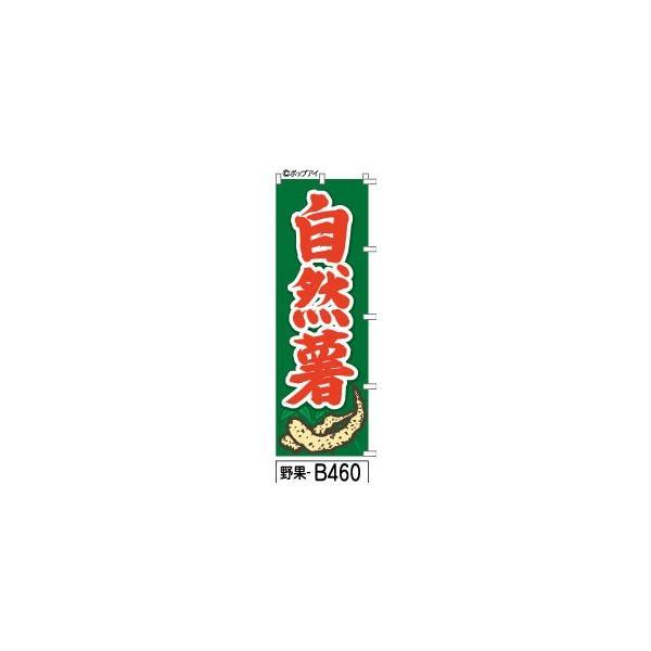 自然薯 のぼり旗 緑赤文字