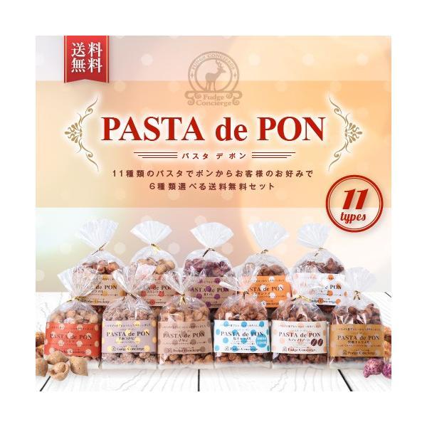【送料無料】パスタでポン お試しセット パスタがキャラメルお菓子になりました