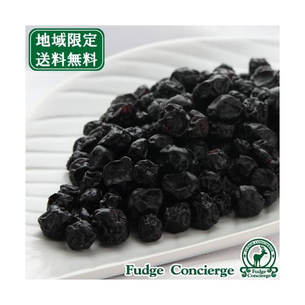 【地域別送料無料同梱可】ブルーベリードライフルーツ 1kg ブルーベリー粒の大きいカルチベート種 便利なチャック付き包装