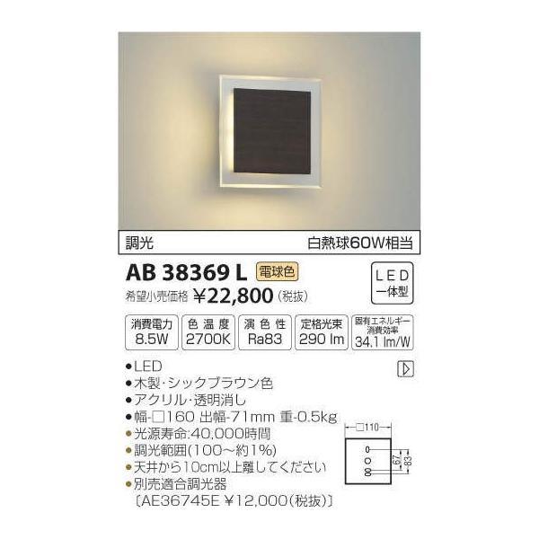 AB38369L:LED一体型ブラケットライト 白熱球60W相当 調光タイプ 電球色