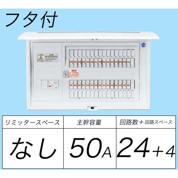 BQR85244:住宅用分電盤(露出・半埋込両用形)(ドア付)(リミッタースペース無)(単3:主幹:ELB50A分岐24+4)|fuel-yonashin