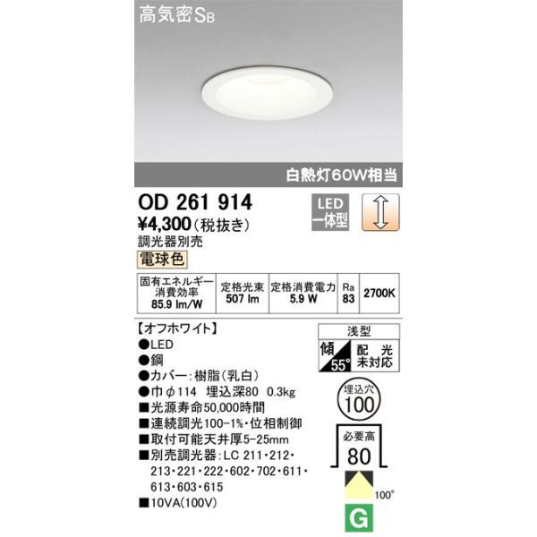 ダウンライト 埋込穴φ100 白熱灯60W相当 電球色 調光タイプ|fuel-yonashin