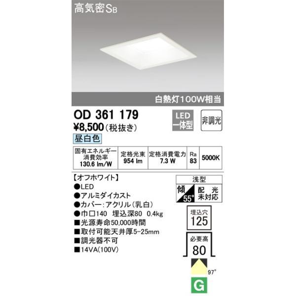 ダウンライト 埋込穴□125 白熱灯100W相当 昼白色 非調光タイプ|fuel-yonashin