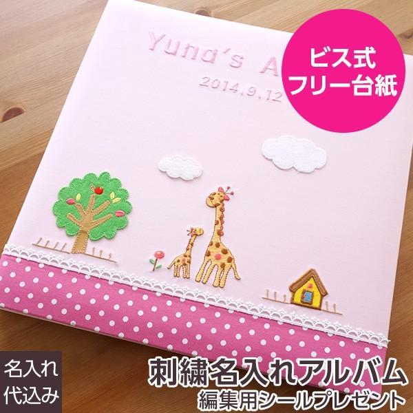 ベビーアルバム 名入れ代無料 赤ちゃん 出産祝い ナカバヤシ WEB限定品 誕生用フエルアルバム ほのぼの広場 きりん YJ-LB-06-P ピンク