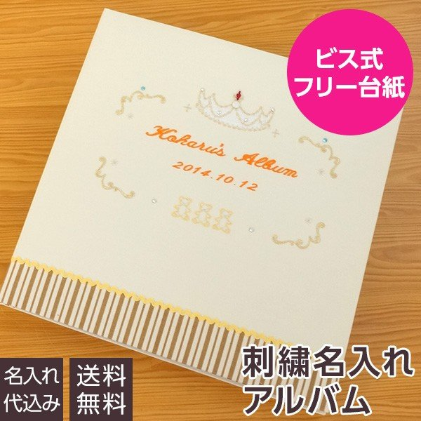 ベビーアルバム 名入れ代無料 赤ちゃん 出産祝い ナカバヤシ WEB限定品 誕生用フエルアルバム マイジュエリー YJ-LB-08
