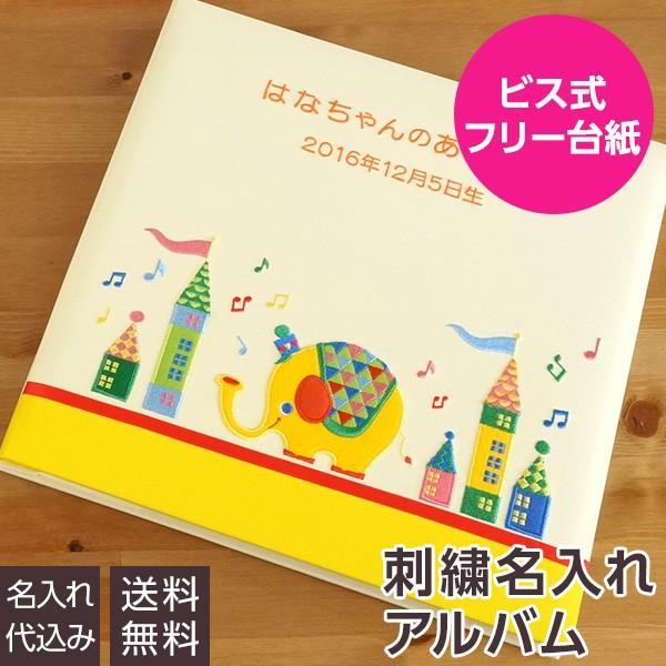 ベビーアルバム 名入れ代無料 赤ちゃん 出産祝い ナカバヤシ WEB限定品 誕生用フエルアルバム ぞうのハッピーくん IT-LB-08