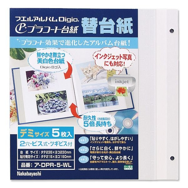 アルバム 替台紙 ナカバヤシ プラコート台紙 フリー アルバム替台紙 デミサイズ ア-DPR-5-WL