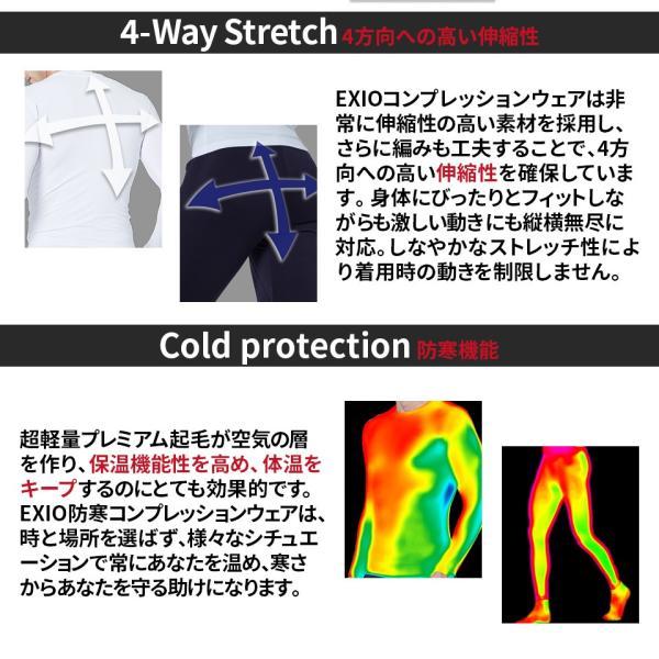 防寒インナー アンダーシャツ 長袖 丸首 ハイネック 防寒 ロングタイツ メンズ 上下セット 防寒着 アンダーウェア コンプレッションウェア EXIO エクシオ|fuerzajapan|09
