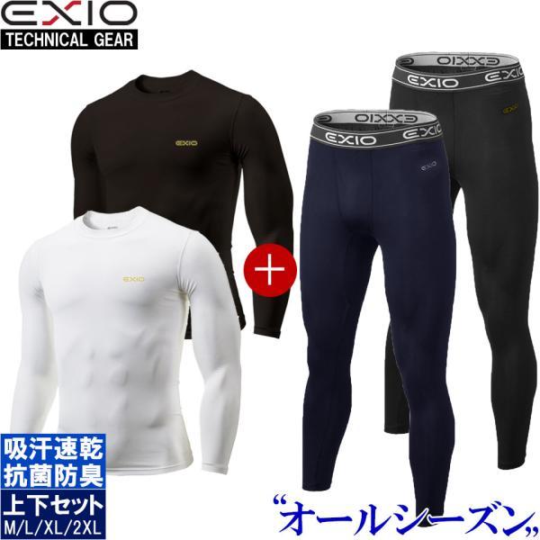 冷感インナー 上下セット アンダーシャツ 長袖 丸首 タイツ 前閉じ 前開き メンズ 各種 コンプレッション インナー アンダーウェア ゴルフ 野球 EXIO エクシオ|fuerzajapan
