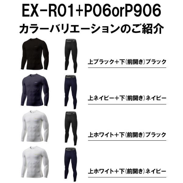 冷感インナー 上下セット アンダーシャツ 長袖 丸首 タイツ 前閉じ 前開き メンズ 各種 コンプレッション インナー アンダーウェア ゴルフ 野球 EXIO エクシオ|fuerzajapan|09