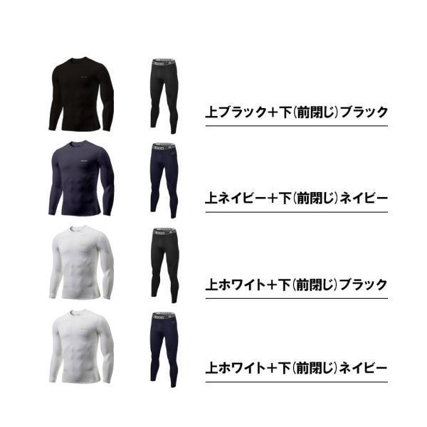 冷感インナー 上下セット アンダーシャツ 長袖 丸首 タイツ 前閉じ 前開き メンズ 各種 コンプレッション インナー アンダーウェア ゴルフ 野球 EXIO エクシオ|fuerzajapan|10