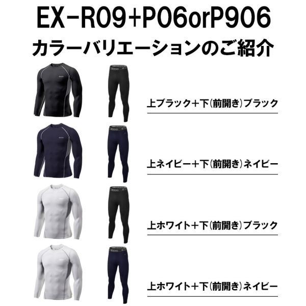 冷感インナー 上下セット アンダーシャツ 長袖 丸首 脇メッシュ タイツ 前閉じ 前開き メンズ コンプレッション インナー アンダーウェア ゴルフ EXIO エクシオ|fuerzajapan|09
