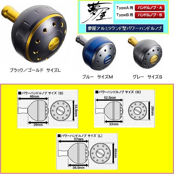 シマノ   夢屋 アルミラウンド型 パワーハンドルノブ  グレー  M  TypeB用  ( 定形外可 )  Ξ