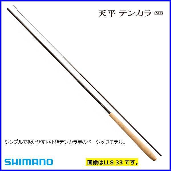 ( 12月末頃 生産予定 )  シマノ   ロッド  天平(てんぴょう)テンカラNB  LLS 36 渓流竿       Ξ