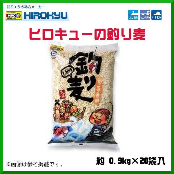 ヒロキュー  ヒロキューの釣り麦  大粒  0.9kg 1ケース  ( 20袋入 )  配合エサ|fuga0223