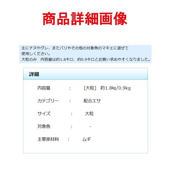 ヒロキュー  ヒロキューの釣り麦  大粒  0.9kg 1ケース  ( 20袋入 )  配合エサ|fuga0223|02