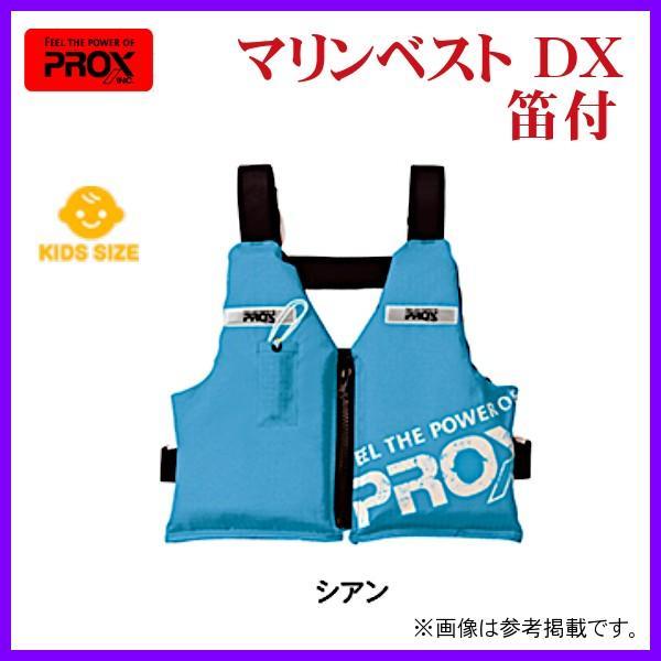 プロックス  マリンベスト DX 笛付  PX3893JSC  シアン  子供用/S  ( 2019年 12月新製品 ) fuga0223
