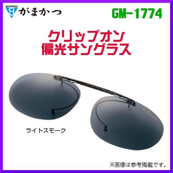 がまかつ  クリップオン 偏光サングラス  GM-1774  ライトスモーク  ( 2020年 春夏新製品 )
