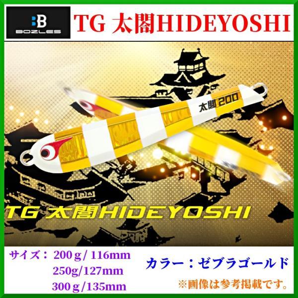 BOZLES ボーズレス  TG 太閤HIDEYOSHI ( ヒデヨシ )  300g 135mm  ゼブラゴールド  メタルジグ  ( 定形外発送可 )