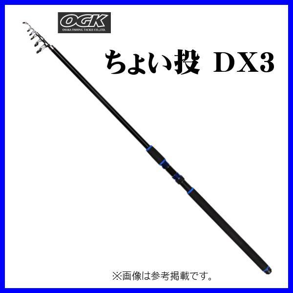 OGK  ちょい投げ DX3  300  3m  CND330