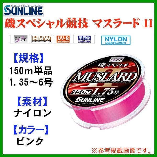 サンライン  磯スペシャル競技 マスラード II  1.5号  150m  カラー:ピンク  ライン  ( 2019年 新製品 )