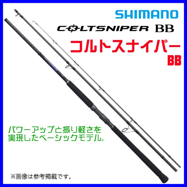 シマノ コルトスナイパーBB S100MH-3