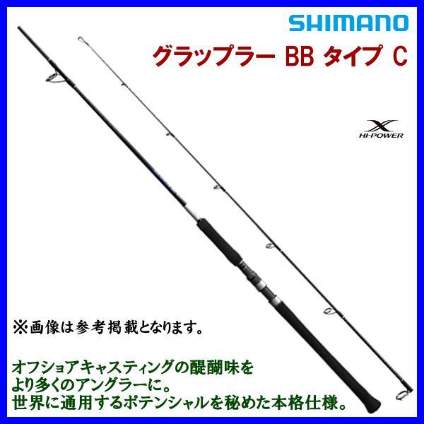 シマノ  21 グラップラー BB タイプ C  S70L  ロッド  ソルト竿  ( 2021年 8月新製品 )  @170