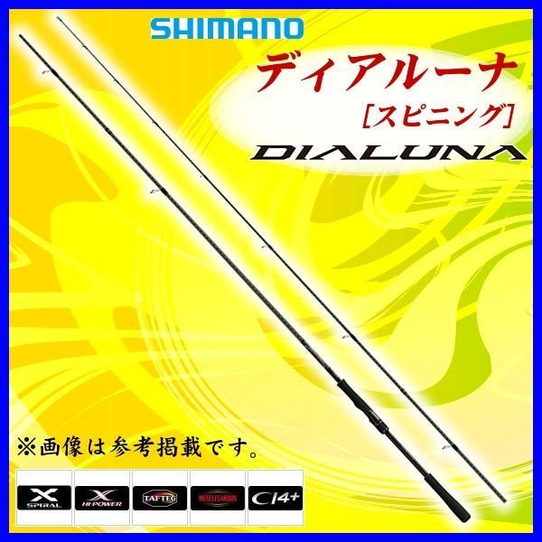 ( 11月末頃 生産予定 )  シマノ  18 ディアルーナ  S100MH  スピニング  ロッド  ソルト竿  @170
