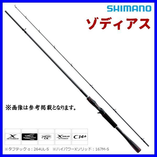 【 只今 欠品中 R2.5 】  シマノ   '20 ゾディアス 2ピース  170M-G/2  ロッド  ソルト竿  ( 2020年 3月新製品 ) fuga0223