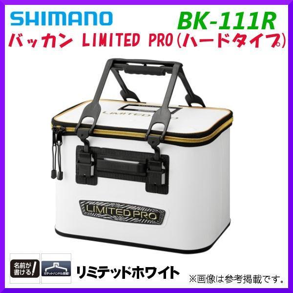 シマノ  バッカン リミテッドプロ (ハードタイプ)  BK-111R  リミテッドホワイト  40cm    Ξ