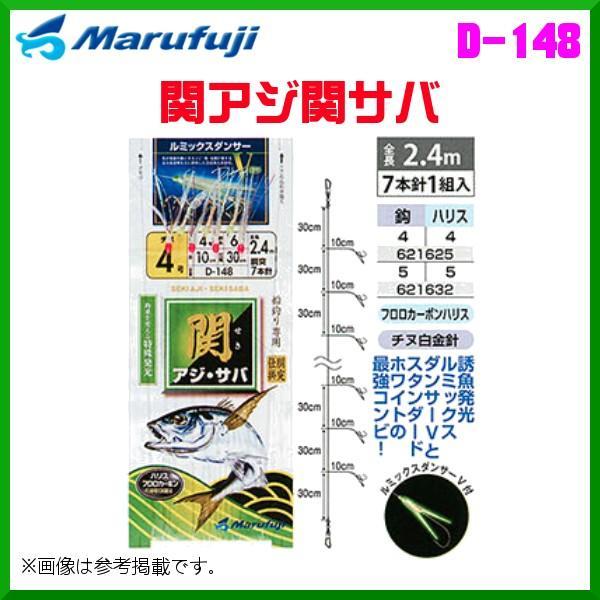 マルフジ  関アジ関サバ  D-148  4号  7本針1組  ≪10枚セット≫  船