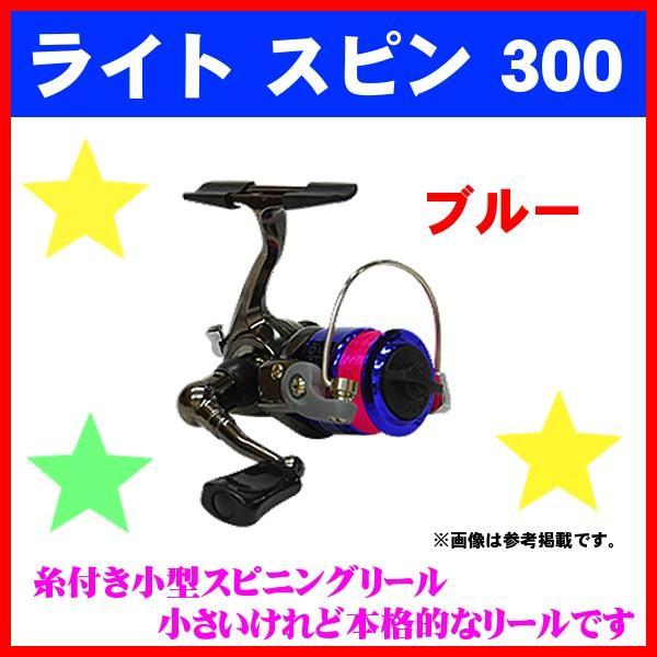 BC  リール  ライトスピン  300  ブルー 糸付  スピニング  ベイシックジャパン