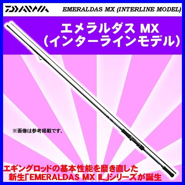ダイワ  エメラルダス MX ( インターラインモデル )  86ML・E  ロッド  ソルト竿
