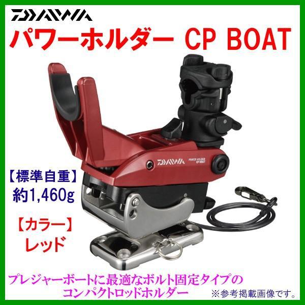 ダイワ  パワーホルダー CP BOAT  レッド  |6